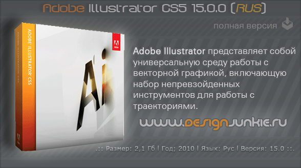 ������� ����� ������ Adobe Illustrator CS5 (RUS,FULL,FREE,2010)